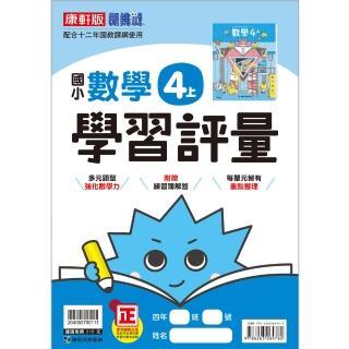 【康軒】國小數學4上學習評量