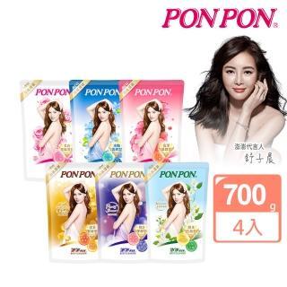 【PON PON 澎澎】熱賣款香浴乳補充包700gx4(清爽、滋潤、漾采、抗菌 四款任選)