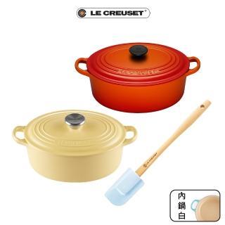 【Le Creuset】琺瑯鑄鐵橢圓鍋23cm+B中鏟(二色任選)