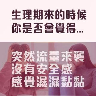 【好自在】抗黏膩氣墊棉- 秒吸抗黏日用衛生棉 24cm 24片 /28cm 20片(任選5包)