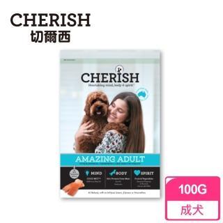 【CHERISH 切爾西】雞肉鮭魚低敏聰明成犬配方試吃包 100G(成犬配方飼料 試吃包)
