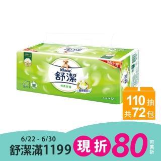 【Kleenex 舒潔】棉柔舒適抽取衛生紙110抽X72包