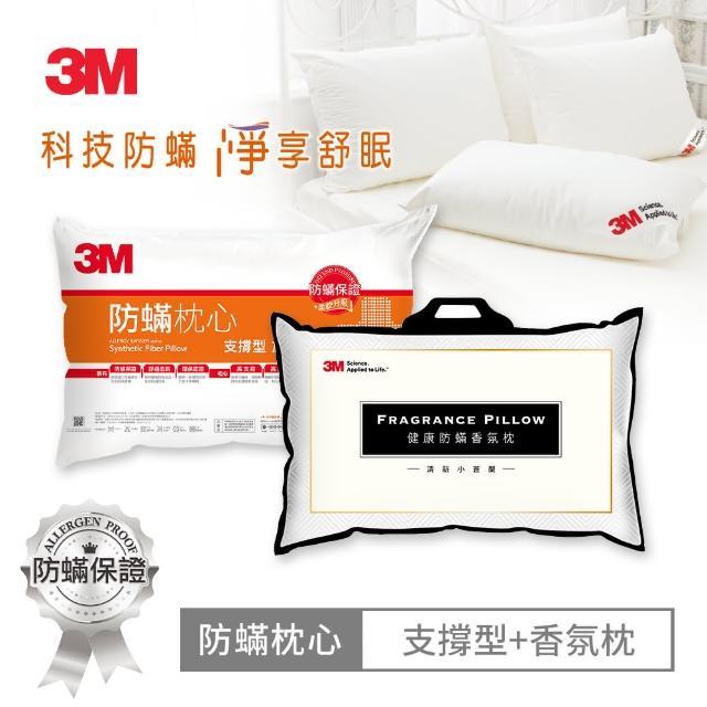 【3M】健康防蹣枕心-任選2入均一價(支撐/舒適/竹炭/標準/香氛)