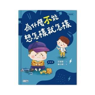 為什麼不能想怎樣就怎樣:王宏哲給孩子的情緒教育繪本 2(贈1桌遊1學具)-注音版
