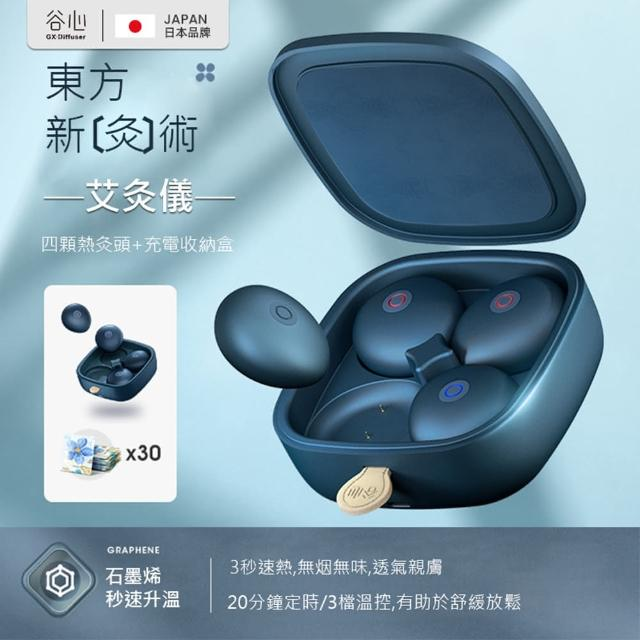 【GX·Diffuser】石墨烯溫灸儀/艾灸機/熱敷器(無線磁吸充電 無烟艾灸 舒緩放鬆)