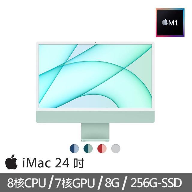【Apple 蘋果】特規機 iMac 24吋 M1晶片/8核心CPU/7核心GPU/8G/256G SSD +含Touch ID巧控鍵盤
