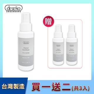 【Deseno】買一送二 含75%酒精乾洗手清潔噴霧-保濕功能款100ml(共3入)