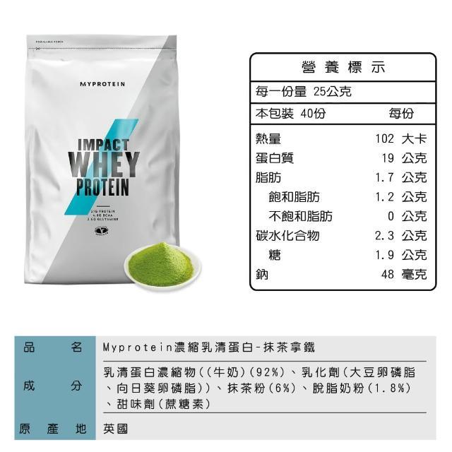 【MYPROTEIN】濃縮乳清蛋白1KG(多口味可選)