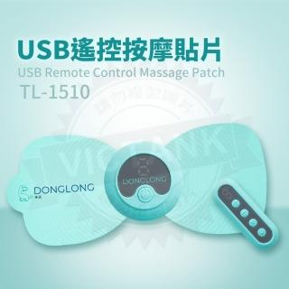 【Arowana 亞諾納】加價購東龍USB無線遙控紓壓按摩貼片(TL-1510)