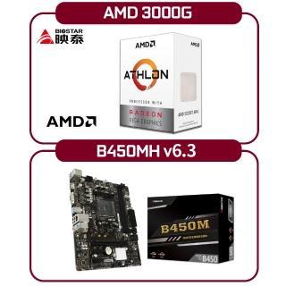 【BIOSTAR 映泰】AMD 超值套包組 3000G 雙核心 中央處理器 + 映泰 B450MH v6.3 主機板
