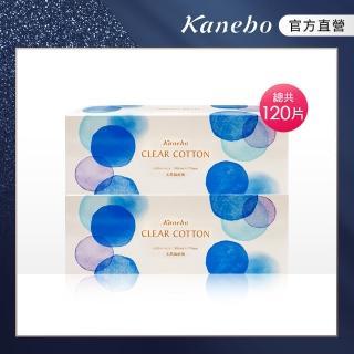 【Kanebo 佳麗寶】加價購-BW淨柔去角質雙面化妝棉(60枚X2盒)