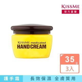 【KISSME 奇士美】乾荒禁止護手霜 35gx3(加價購)