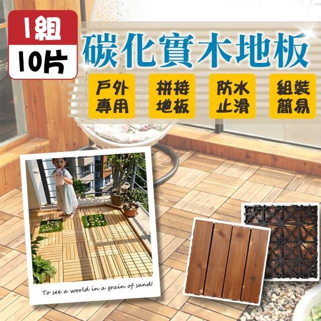 【酷歐居家】DIY拼接式實木地板10入組(園藝景觀 居家裝潢)(卡扣式拼接 防水防銹)