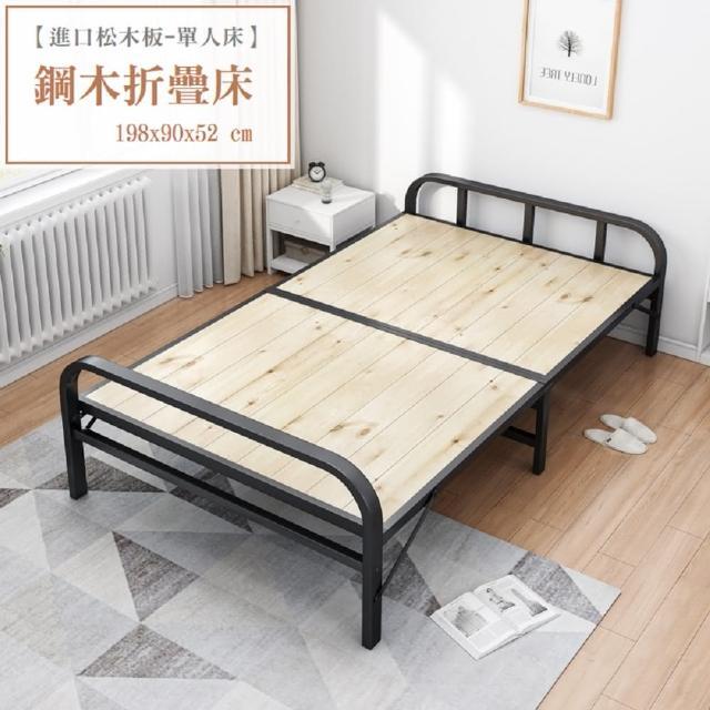 【MINE家居】工業風鋼木折疊床 單人床198x90cm(進口松木板 鋼架結實穩固)