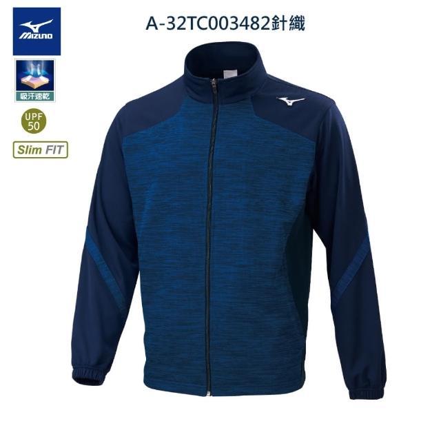 【MIZUNO 美津濃】針織平織外套 32TC00XXXX(任選一件)(外套)