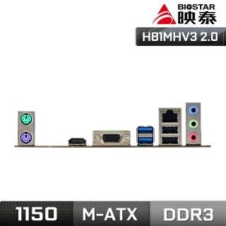 【BIOSTAR 映泰】H81MHV3 2.0 主機板(LGA 1150)