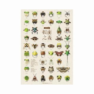 2022年林務局「假面之森 」月曆