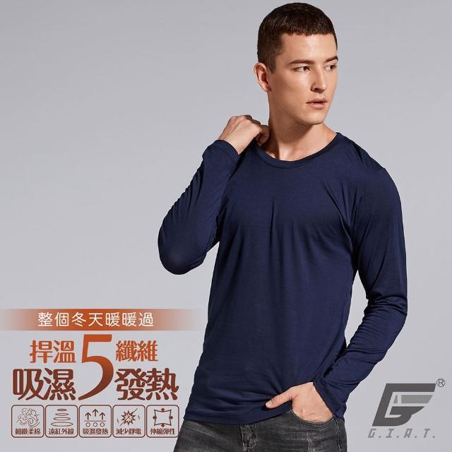 【GIAT】五夠暖!捍溫吸濕發熱衣/男女款(2件組-台灣製MIT)