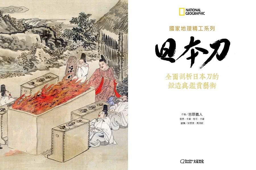 國家地理精工系列:日本刀(全面剖析日本刀的鍛造與鑑賞藝術)