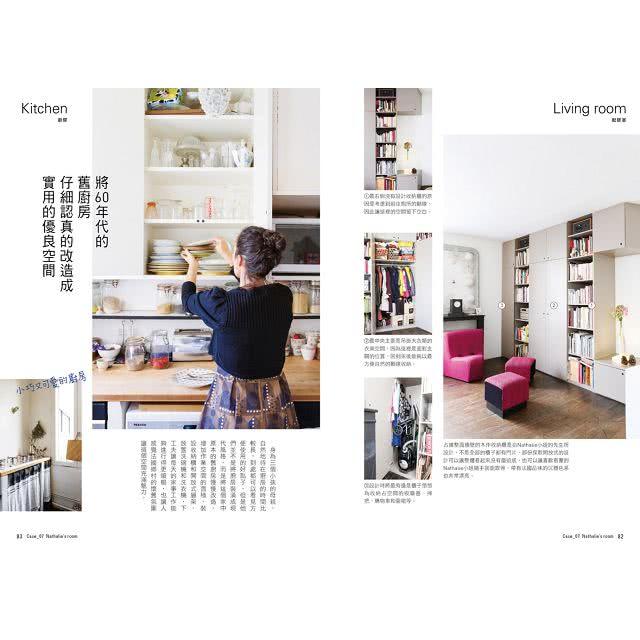 跟巴黎人學收納:無印良品xIKEAx北歐雜貨的收納實例集