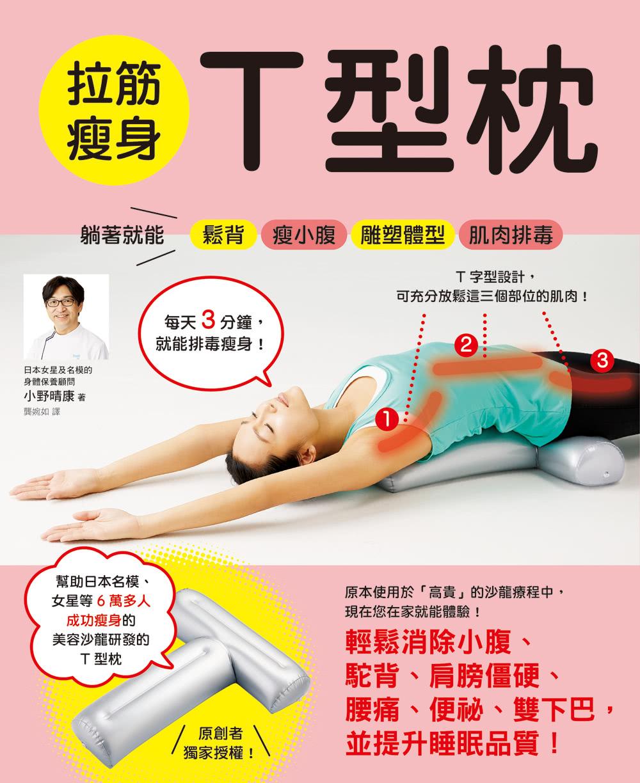 拉筋瘦身T型枕:躺著就能鬆背‧瘦小腹‧雕塑體型‧肌肉排毒(一書+一T型枕)