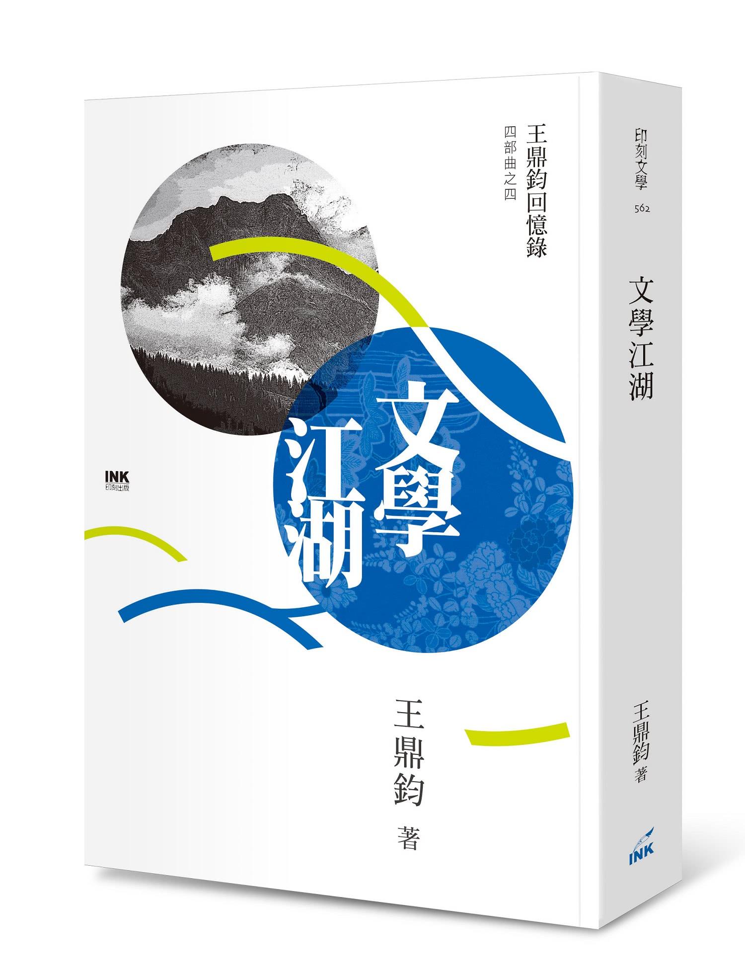 文學江湖──王鼎鈞回憶錄四部曲之四