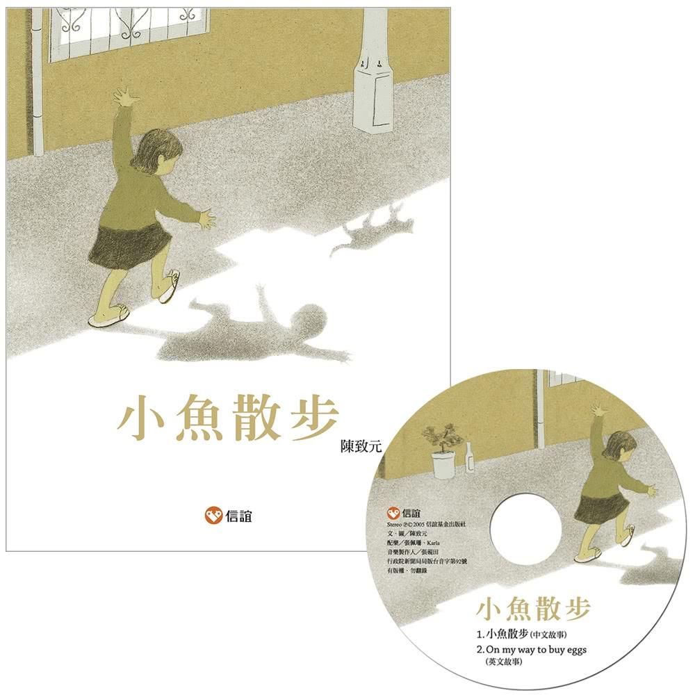 小魚散步(書+CD)