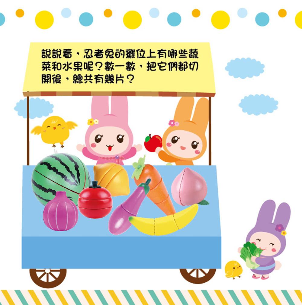 忍者兔蔬果派對切切樂