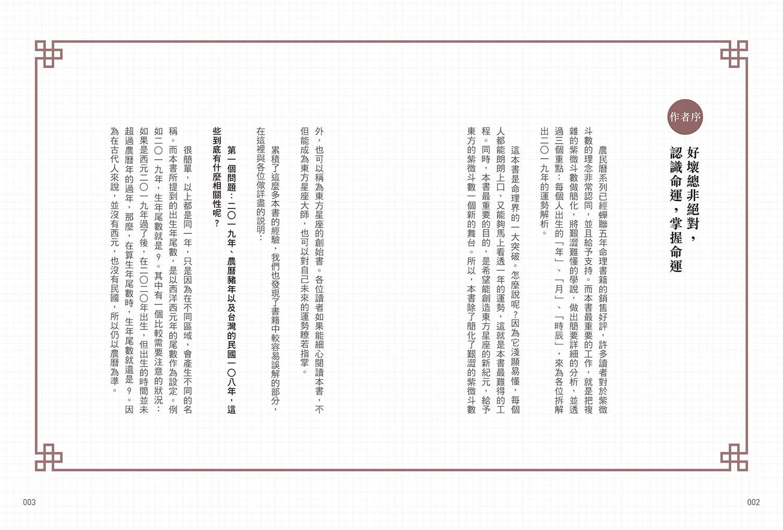 詹惟中2019開運農民曆:解析個人流年 詹老師獨創東方星座開運書!(隨書附贈「穩鑽不賠 開運手環」)