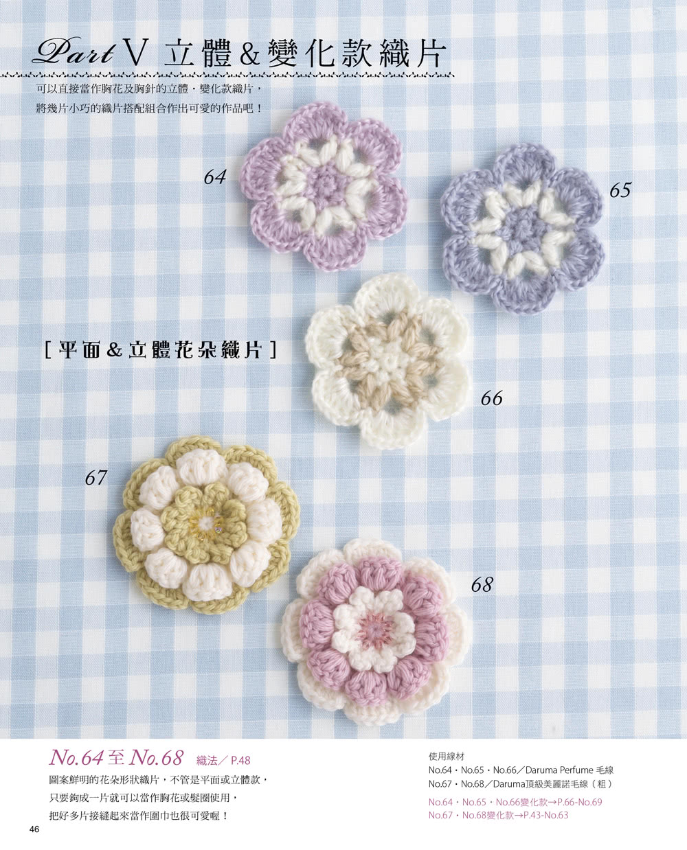 111款女孩最愛的蕾絲鉤織小物集(暢銷版):一眼就愛上的蕾絲花片!