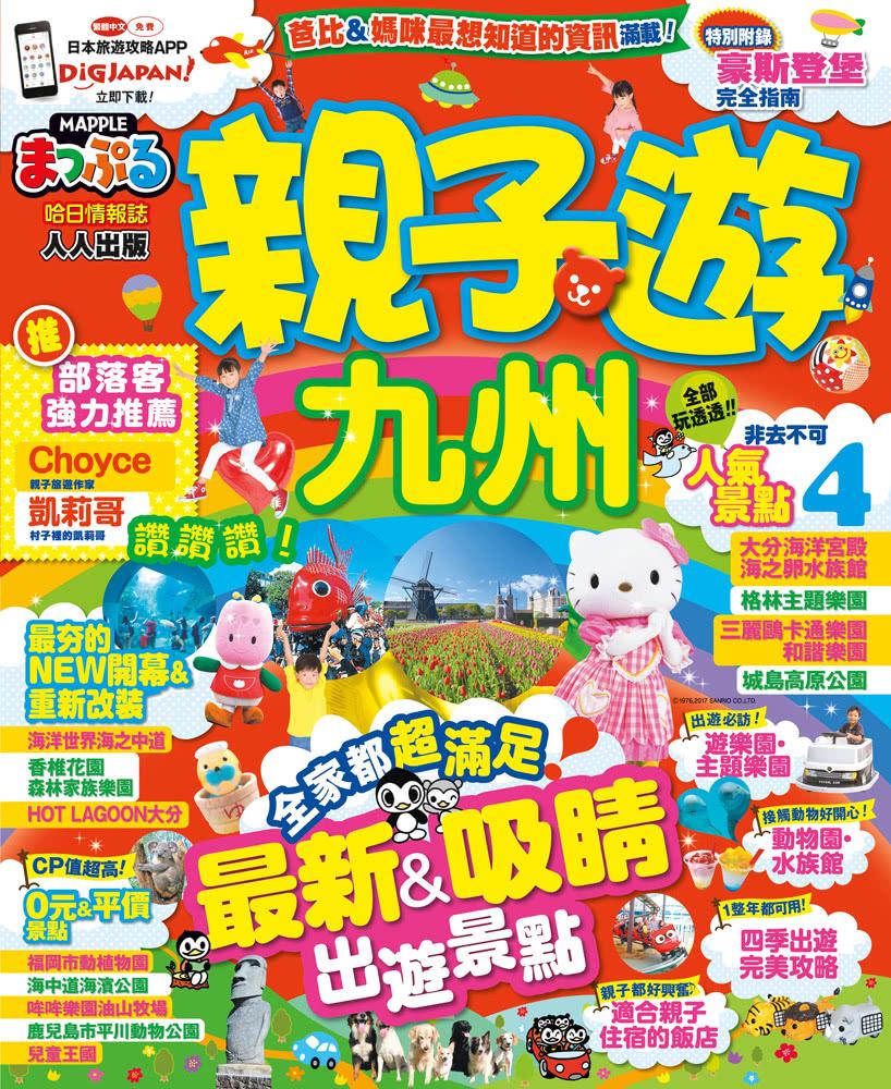 親子遊九州:MM哈日情報誌系列13