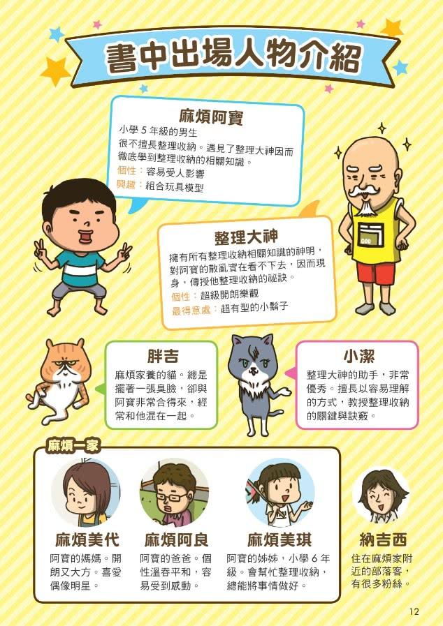 看漫畫輕鬆學:整理收納-生活習慣好‧長大不煩惱