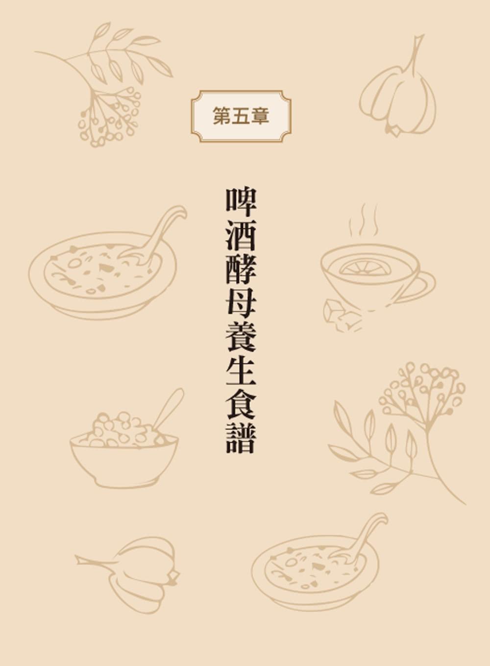 素食者的雞精-啤酒酵母:缺乏維他命B群,頭暈、心悸、痠痛、便秘和慢性疾病通通找上門