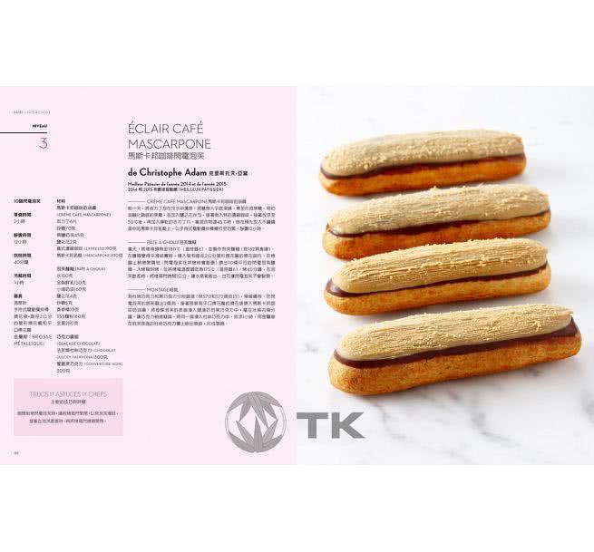 糕點聖經Ⅰ(上冊)-FERRANDI斐杭狄法國高等廚藝學校:掌握世界頂尖糕點師的絕妙食譜與1500個技巧