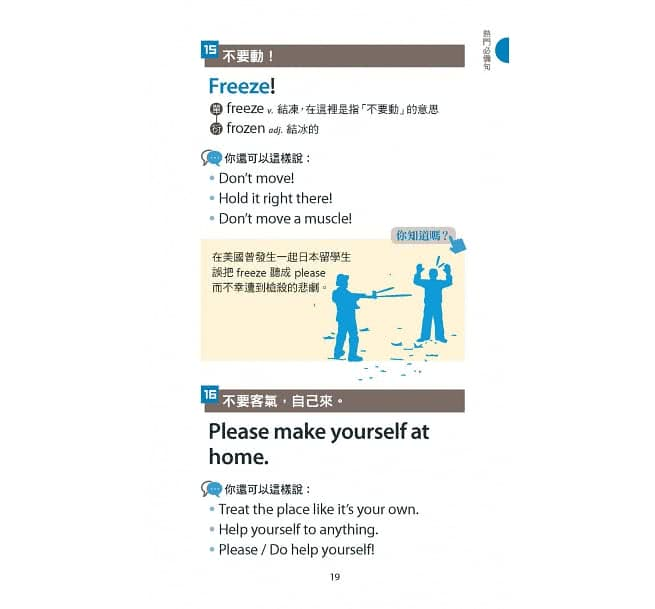 英語學好學滿不卡卡(口袋書)全4書 + LivePen智慧點讀筆(8G)