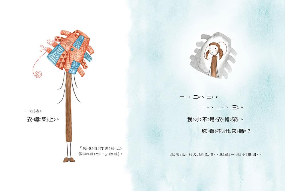 海蒂躲貓貓(TWIG)【品格教育繪本:友誼/表現自我】