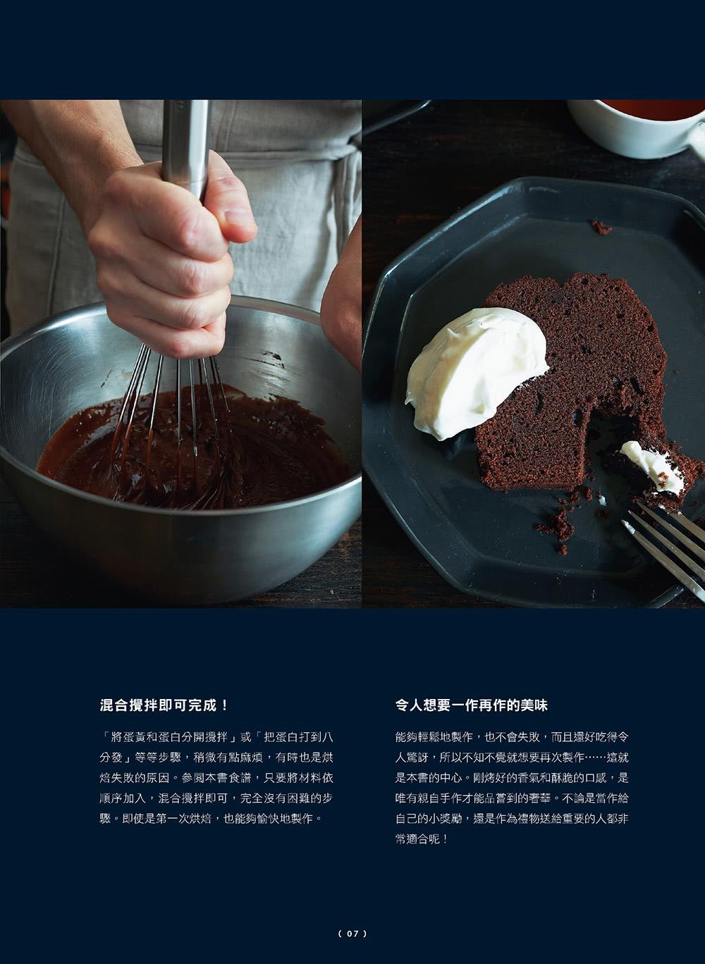 板狀巧克力就能作!日常的巧克力甜點