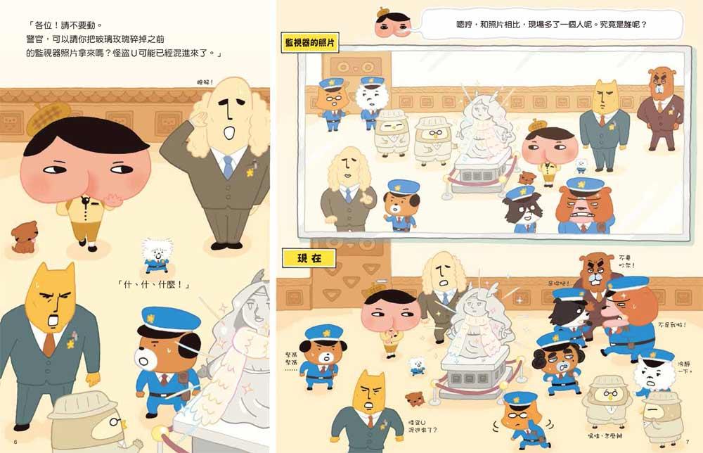 屁屁偵探 繪本(1-5冊)