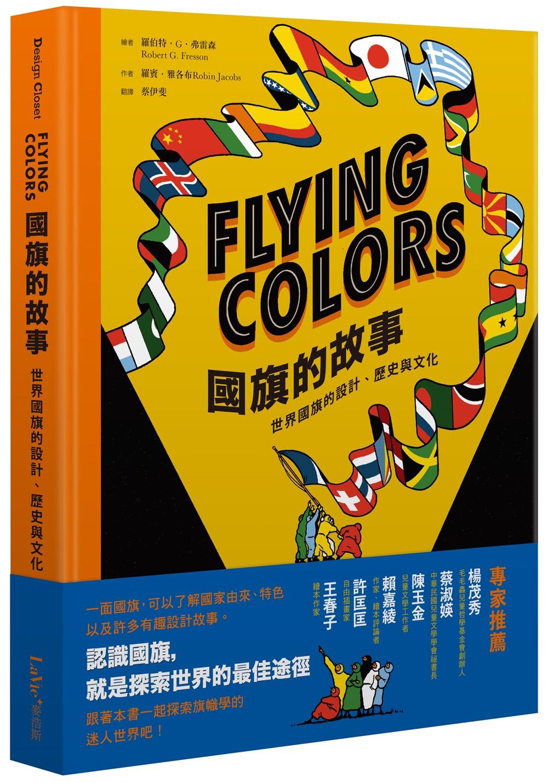 Flying Colors 國旗的故事:世界國旗的設計、歷史與文化