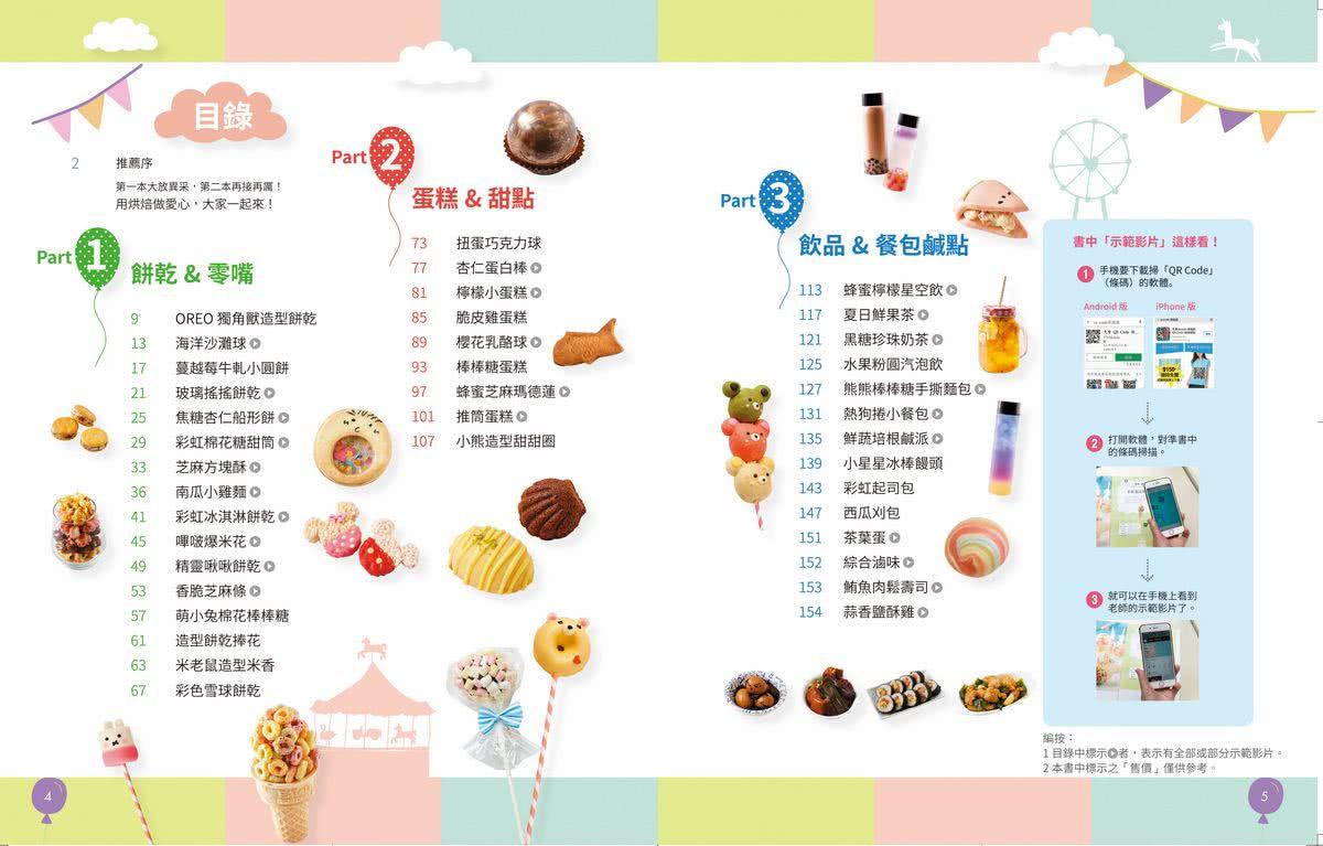 幸福園遊會:蛋糕甜點、飲品鹹食、餅乾零嘴一網打盡 一書在手 園遊會、慶生會、開Party不用愁