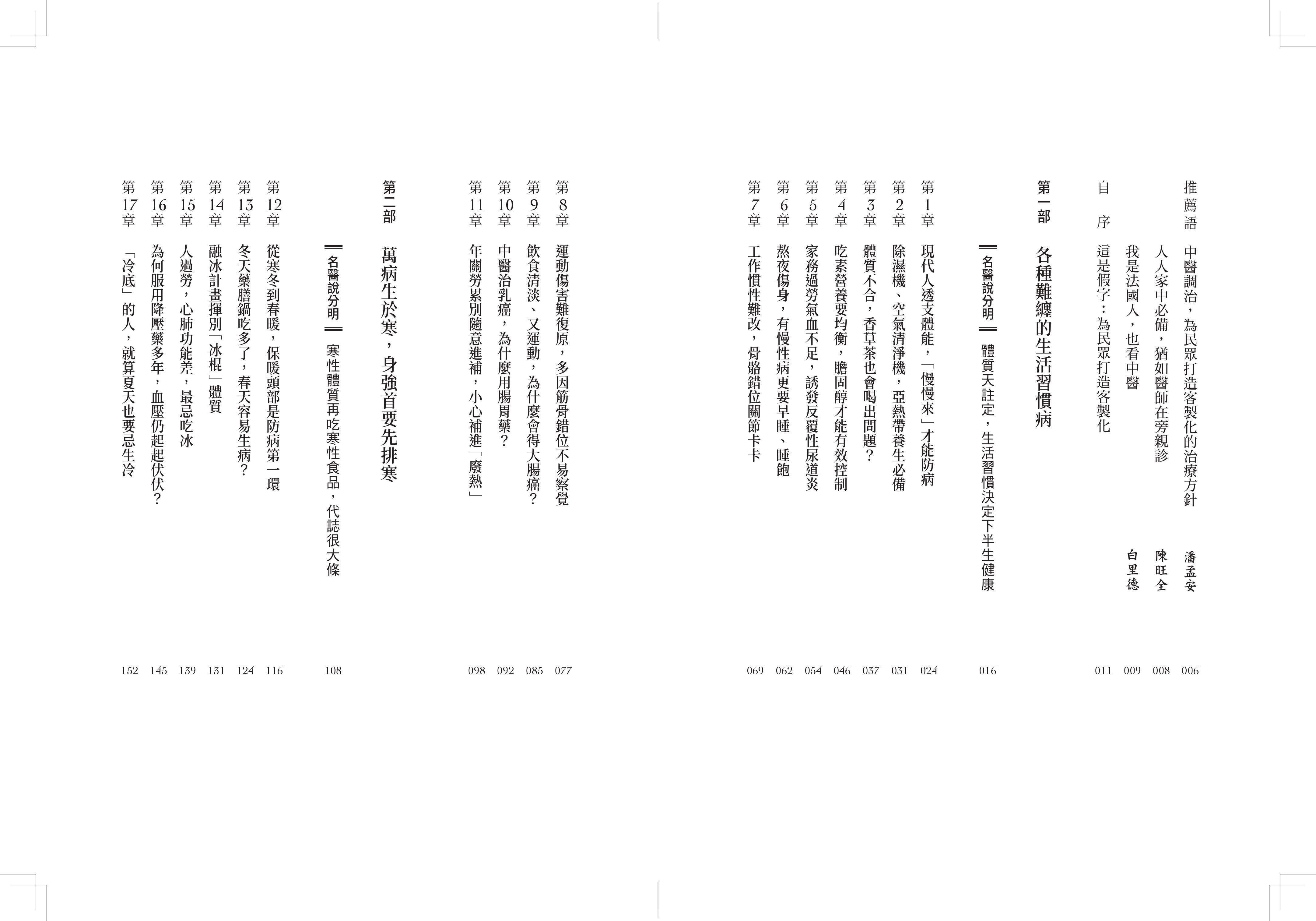 祛濕寒百病消,調養即治療(首刷限量加贈四季養生音頻課程書籤)