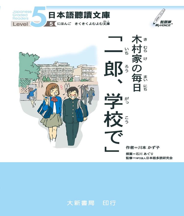 日本語聽讀文庫Level.5 1~6