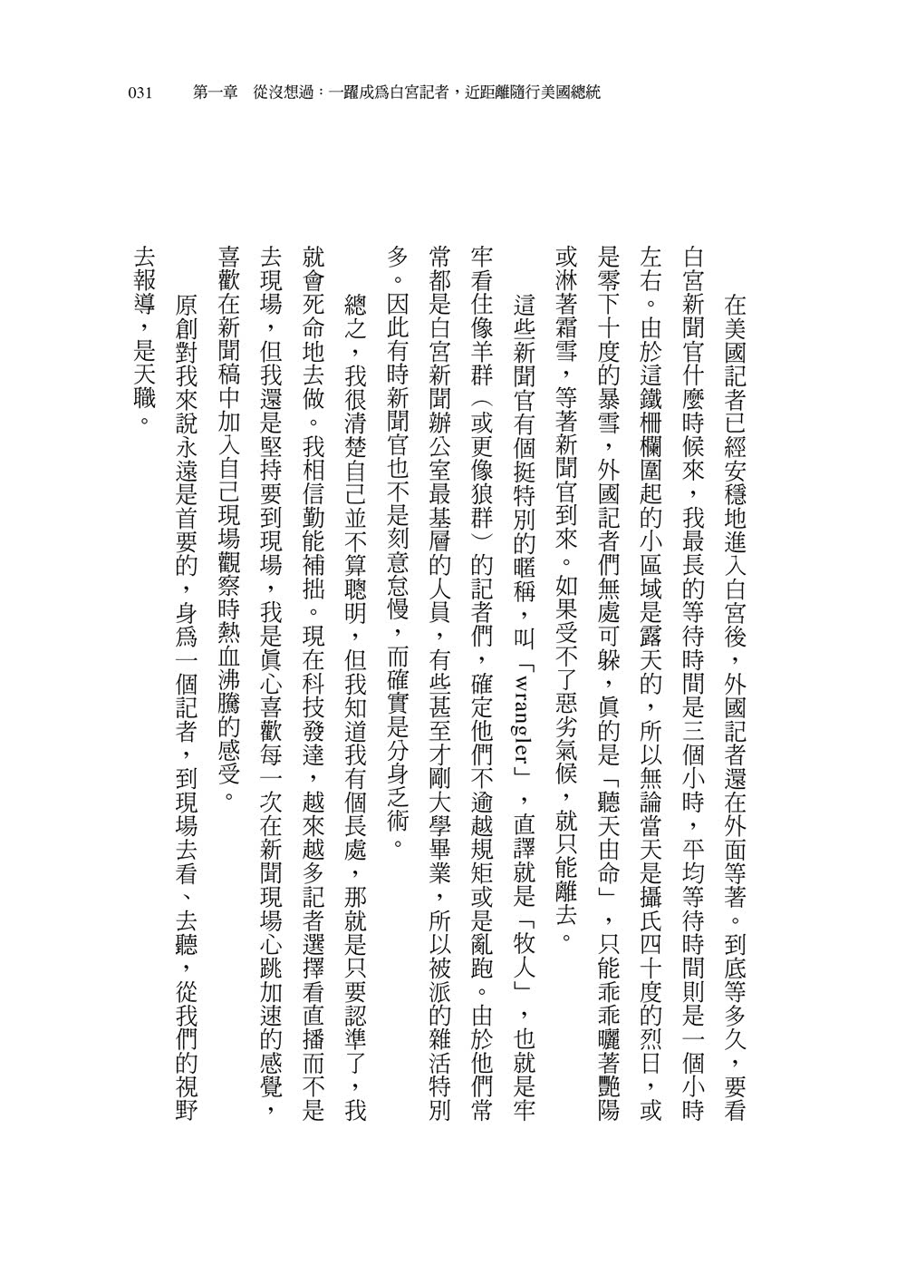 白宮義見:首位華人白宮記者直擊!美國權力核心的真實面貌