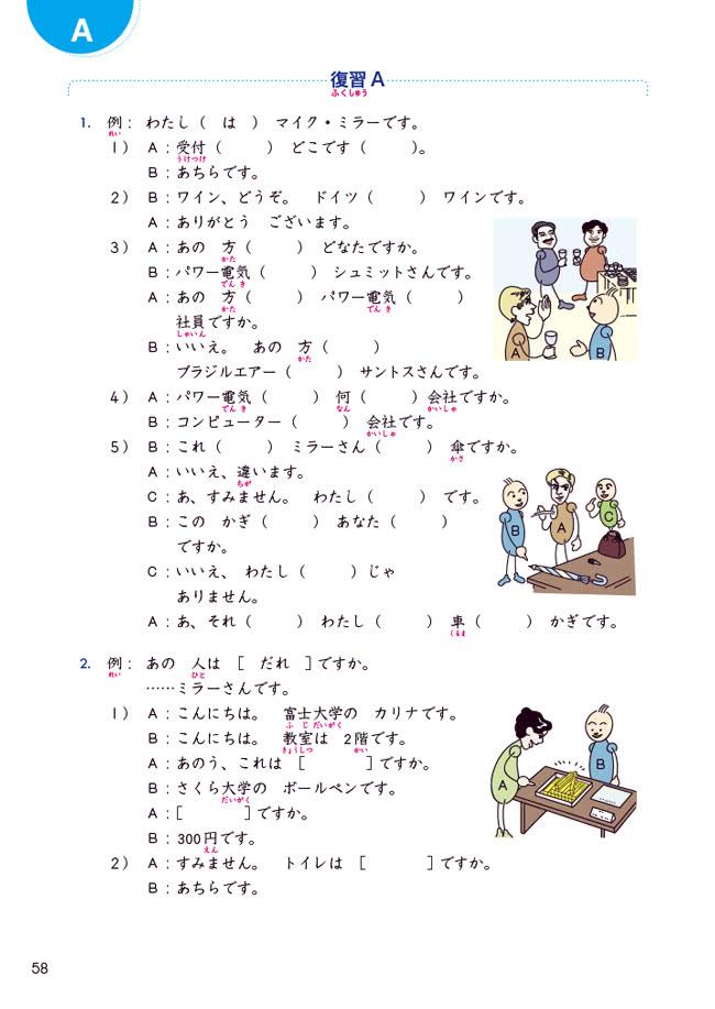 大家 的 日本 語 初級 1 改訂 版 二手