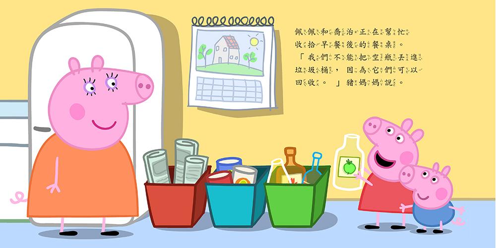 Peppa Pig粉紅豬小妹:資源回收真好玩