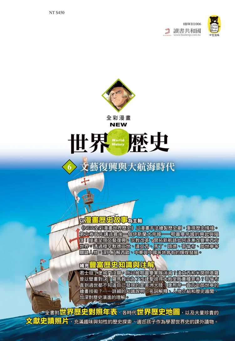 大航海時代6 鋼