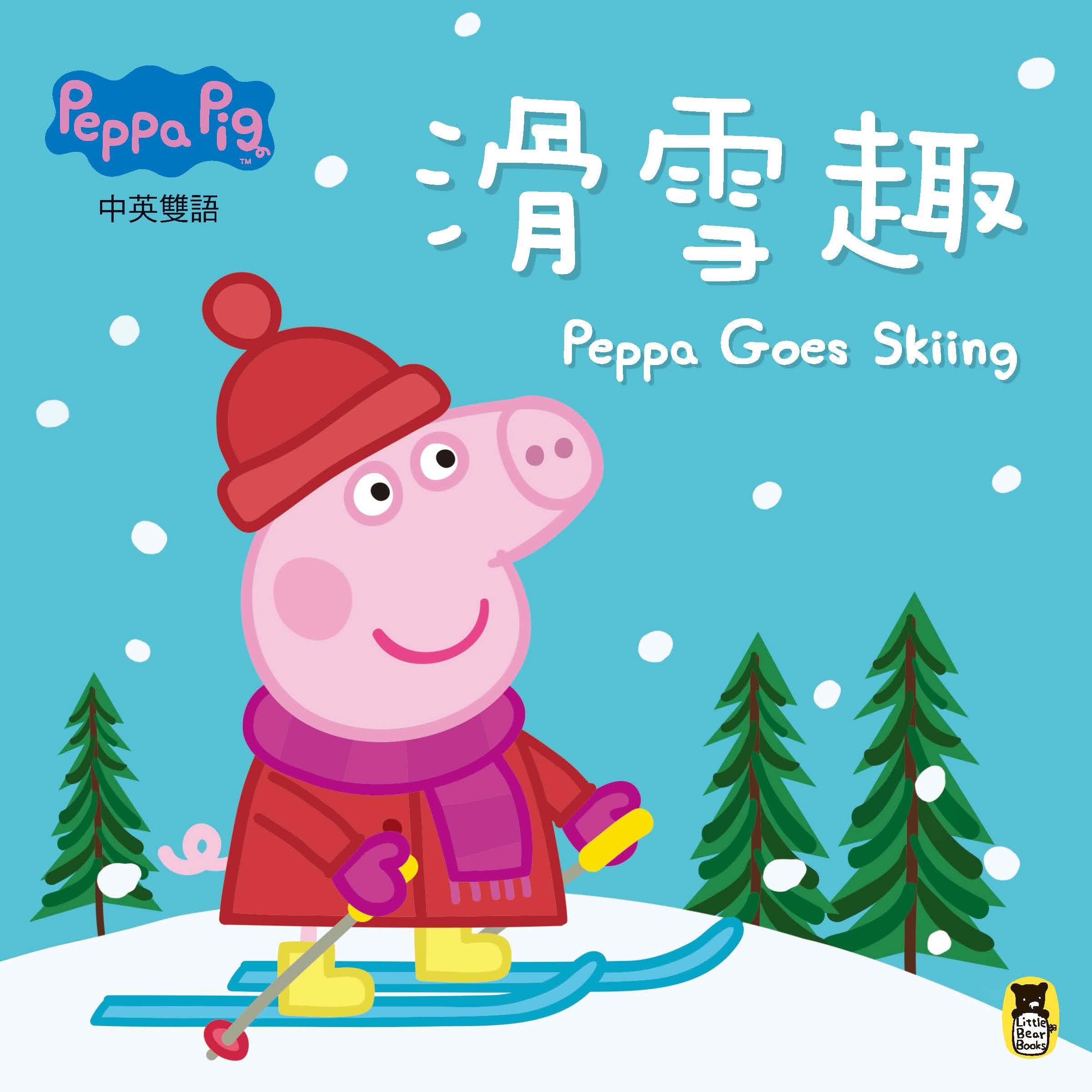 Peppa Pig粉紅豬小妹:滑雪趣(3-3)