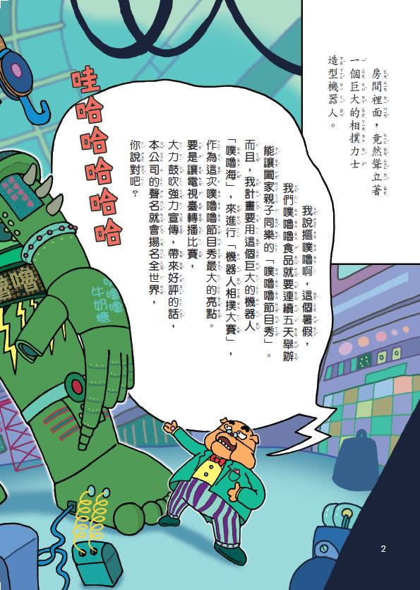 怪傑佐羅力系列套書(46-50集)