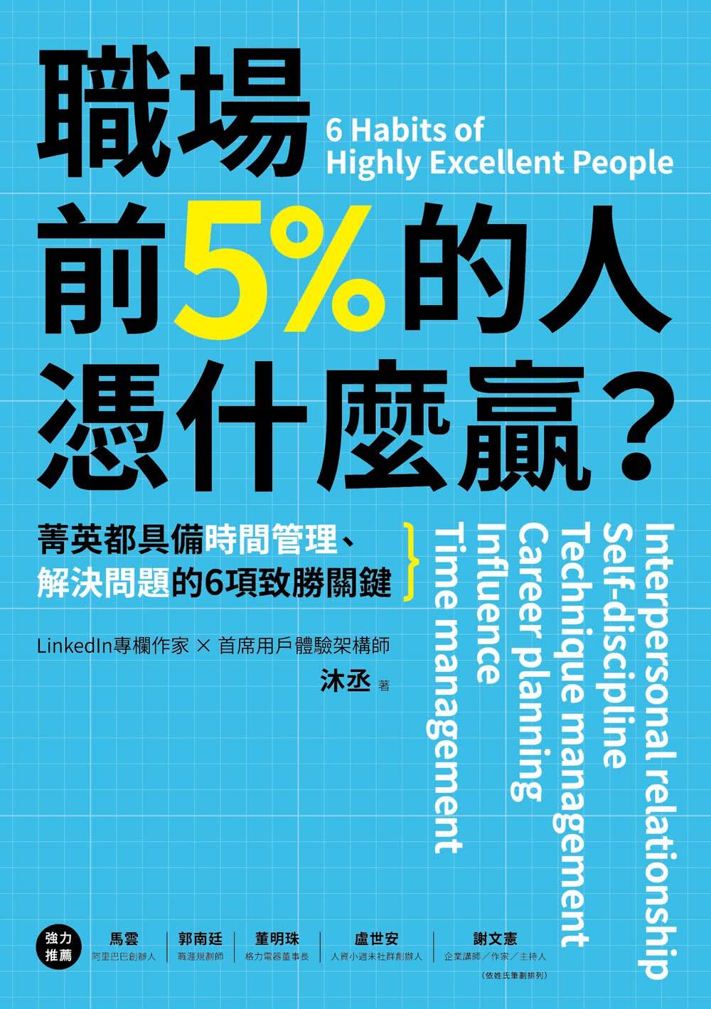 職場前5%的人憑什麼贏?:菁英都具備時間管理、解決問題的6項致勝關鍵