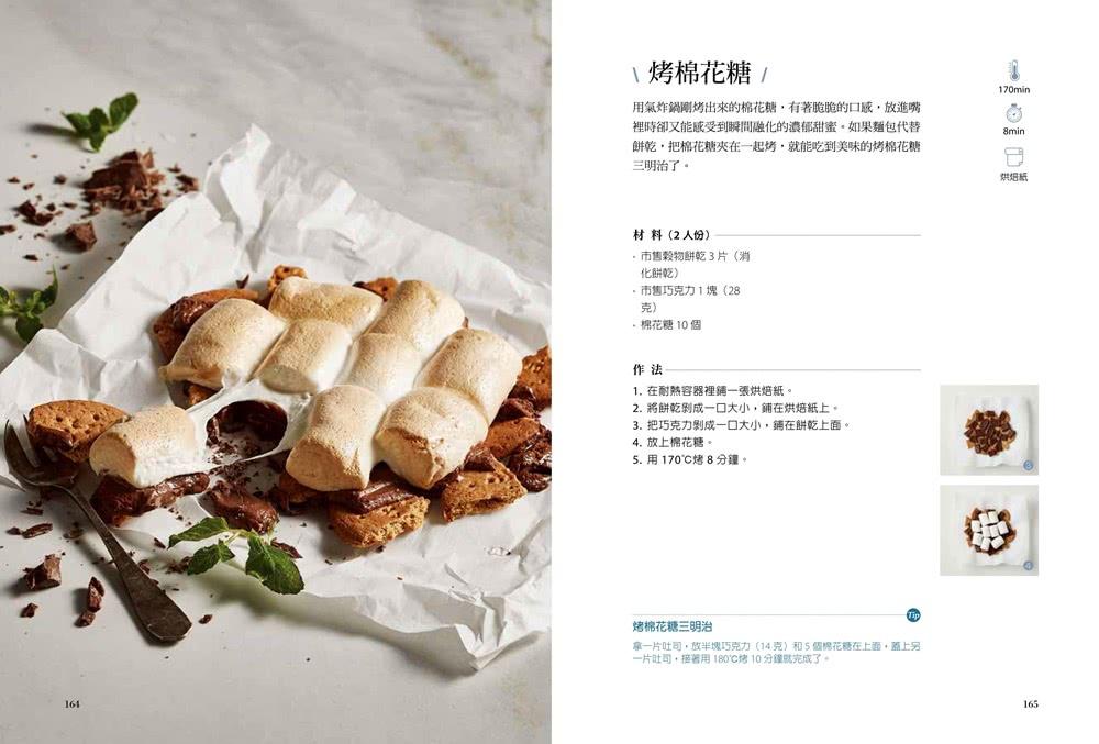 少油·超美味 氣炸鍋料理:烤全雞、炸薯條、做甜點 氣炸鍋人氣料理100道